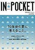 IN★POCKET 2015年 7月号