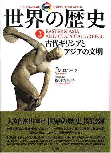 図説 世界の歴史〈2〉古代ギリシアとアジアの文明