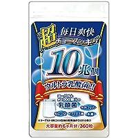 ヨーグルト約1,000個分 10兆個ウルトラ乳酸菌(大容量約6ヵ月分/360粒)