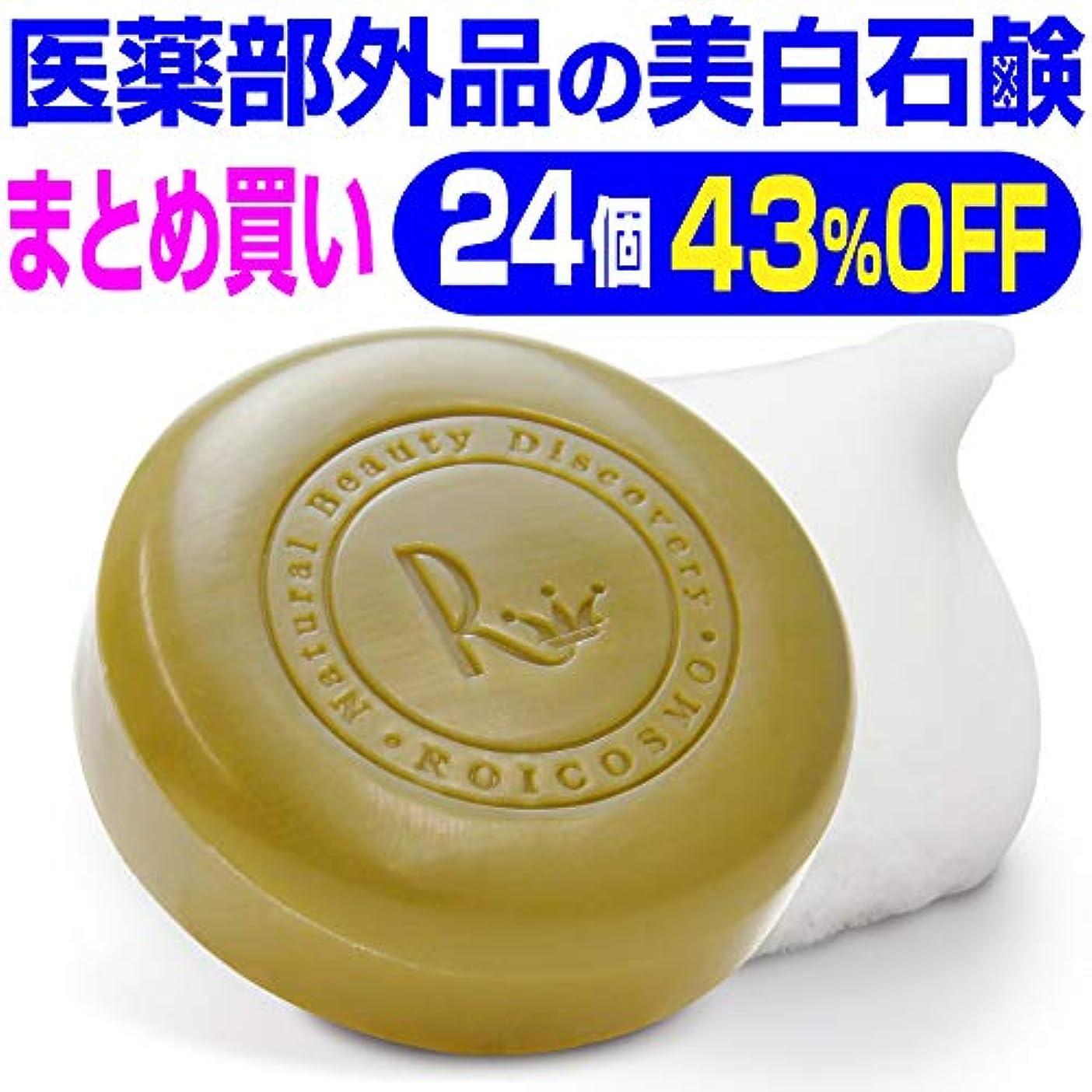 主に干し草肌寒い24個まとめ買い43%OFF 美白石鹸/ビタミンC270倍の美白成分配合の 洗顔石鹸『ホワイトソープ100g×24個』