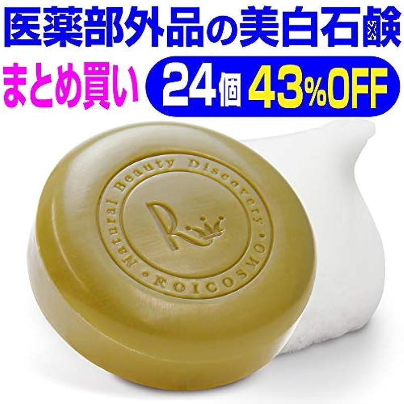 故意にマーベルポルトガル語24個まとめ買い43%OFF 美白石鹸/ビタミンC270倍の美白成分配合の 洗顔石鹸『ホワイトソープ100g×24個』