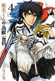 椎名くんの鳥獣百科 4 (コミックアヴァルス)