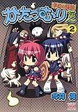 かたつむりちゃん 2 (まんがタイムKRコミックス)