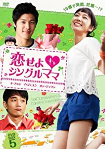 恋せよ■シングルママ DVD-BOX 5