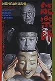 能楽師[DVD]