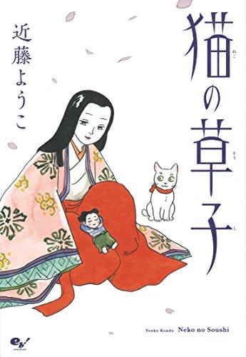 猫の草子 / 近藤 ようこ