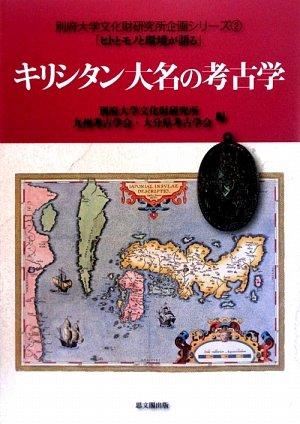 キリシタン大名の考古学 (別府大学文化財研究所企画シリーズ―「ヒトとモノと環境が語る」)