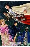 瓜子姫の夜・シンデレラの朝 / 諸星大二郎 のシリーズ情報を見る