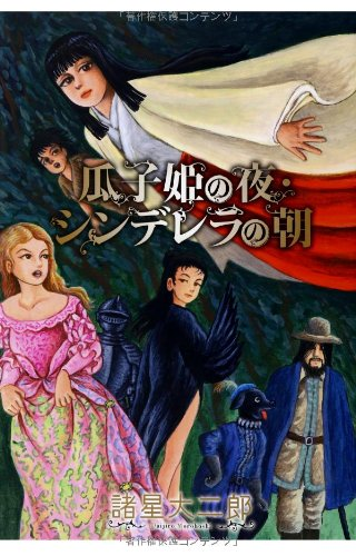瓜子姫の夜・シンデレラの朝 (Nemuki+コミックス)の詳細を見る