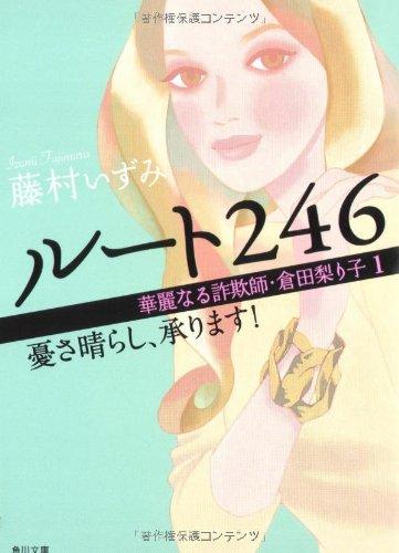 ルート246  華麗なる詐欺師・倉田梨り子1  憂さ晴らし、承ります! (角川文庫)の詳細を見る
