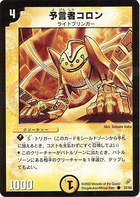 デュエルマスターズ/DM-04/37/C/予言者コロン