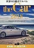 THE CAR 世界の自動車アルバム 2018年 02 月号 [雑誌] 画像