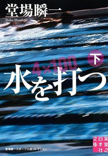 水を打つ(下) (実業之日本社文庫)の詳細を見る