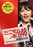 ミニマムAKB48 高橋みなみ
