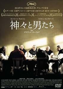 神々と男たち [DVD]