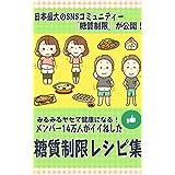 日本最大のSNSコミュニティー『糖質制限』が公開!みるみるやせて健康になる!メンバー14万人がイイねした糖質制限レシピ集