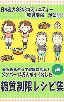 [食のスタジオ]の日本最大のSNSコミュニティー『糖質制限』が公開!みるみるやせて健康になる!メンバー14万人がイイねした糖質制限レシピ集