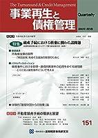 事業再生と債権管理151号(2016年01月5日号)