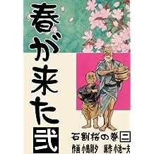 春が来た 2 石割桜の巻【ニ】