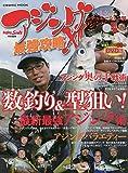 アジング最強攻略XII (COSMIC MOOK SALT WATER LURE FISHING)