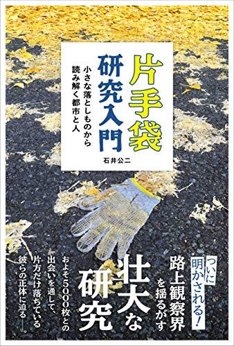 『片手袋研究入門』路上観察学会を震撼させた未来までを見渡す「考現学」