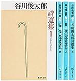 谷川俊太郎詩選集 1-4 全4冊セット (集英社文庫)