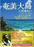 奄美大島に行きたい (旅行ガイドブック)