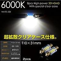 T10×31mm LED ホワイト 拡散 3014SMD×8連 6000K ルームランプ/ナンバー灯/等 バルブ/白 2個_25171