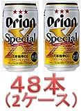 オリオンビール スペシャルX(エックス) 350ml×48本