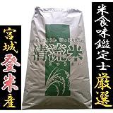 清流米ひとめぼれ玄米 【玄米】宮城県登米市産 ひとめぼれ 30kg