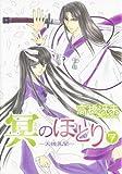 冥(よる)のほとり―天機異聞 (7) (ウィングス・コミックス)
