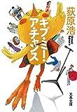 文庫 / 荻原 浩 のシリーズ情報を見る