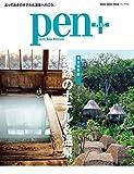 Pen+(ペン・プラス) 【完全保存版】 奇跡のホテル&温泉。 (メディアハウスムック) ペンプラス 画像