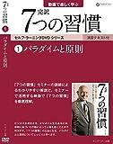 パラダイムと原則 (「完訳 7 つの習慣」セルフラーニンク? DVD1)