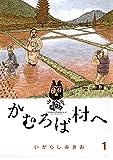 かむろば村へ(1) (ビッグコミックス)
