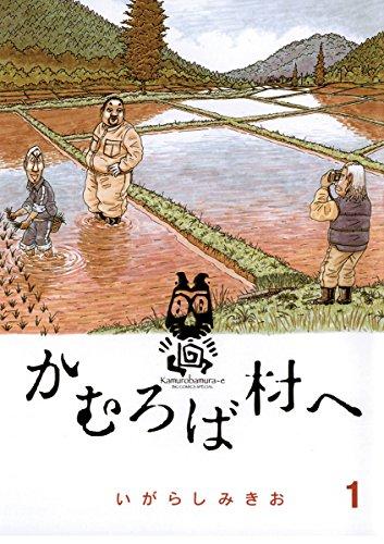 かむろば村へ(1) (ビッグコミックス)の詳細を見る