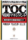 TOC戦略マネジメント―「制約条件の理論」実践ガイド
