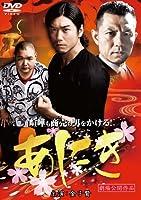 あにき [DVD]