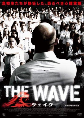 THE WAVE ウェイヴ [DVD]