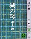 湖(うみ)の琴 (講談社文庫 み 1-1)