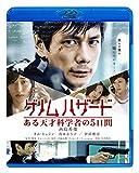 ゲノムハザード ある天才科学者の5日間 スペシャル・プライス[Blu-ray/ブルーレイ]