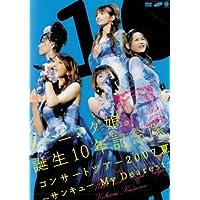 モーニング娘。誕生10年記念隊 コンサートツアー2007夏~サンキューMy Dearest~