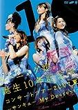 モーニング娘。誕生10年記念隊 コンサートツアー2007夏~サンキューMy Dearest~ [DVD]