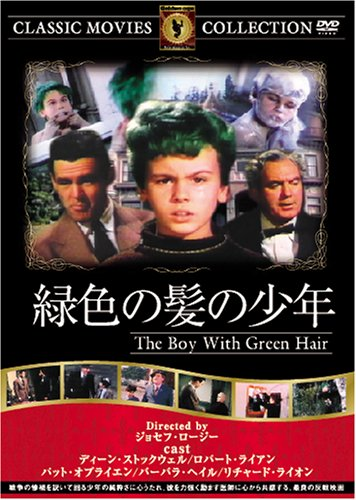 緑色の髪の少年 [DVD] FRT-116の詳細を見る