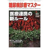 糖尿病診療マスター 2007年 11月号 [雑誌]