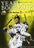阪神タイガース公式イヤーブック 2012