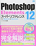 Photoshop Elements 12 スーパーリファレンス for Windows&Macintosh