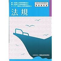 第一級海上特殊無線技士 第二級海上特殊無線技士 レーダー級海上特殊無線技士 法規 (無線従事者養成課程用標準教科書)