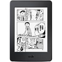 Kindle Paperwhite マンガモデル、電子書籍リーダー、Wi-Fi 、32GB、ブラック、キャンペーン情報つきモデル
