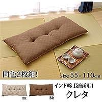 座布団 長座布団 綿100% 日本製 ベージュ 約55×110cm 2枚組 【デザイン家具】